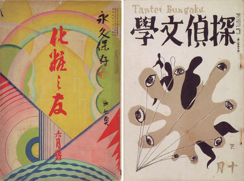 Japanese book and magazine covers