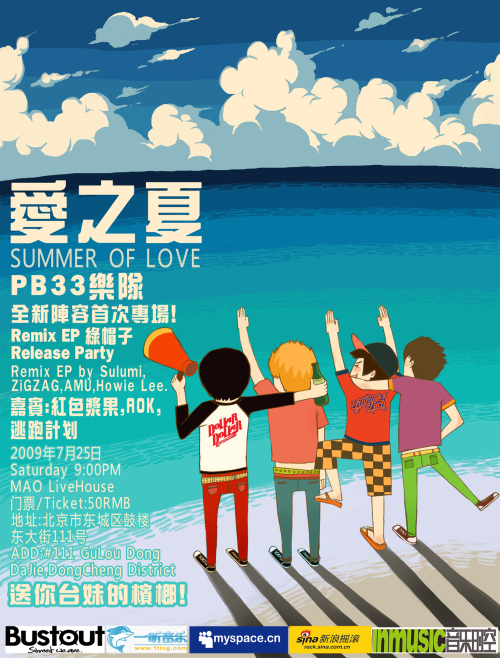 summer-of-love