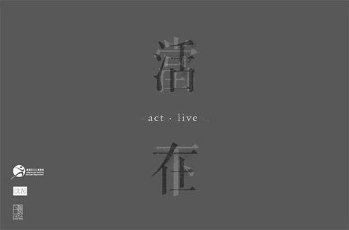 act-live
