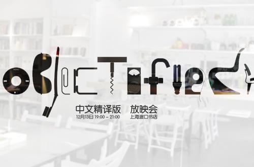 Objectified 电影 中文精译版 放映会