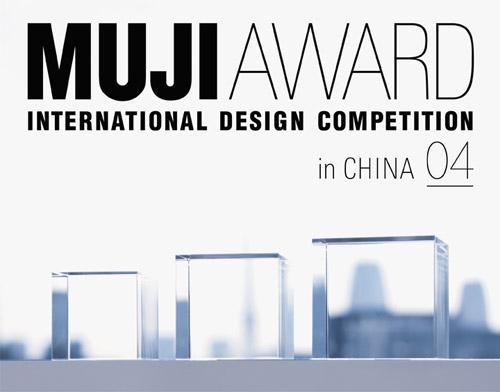 muji-award-04
